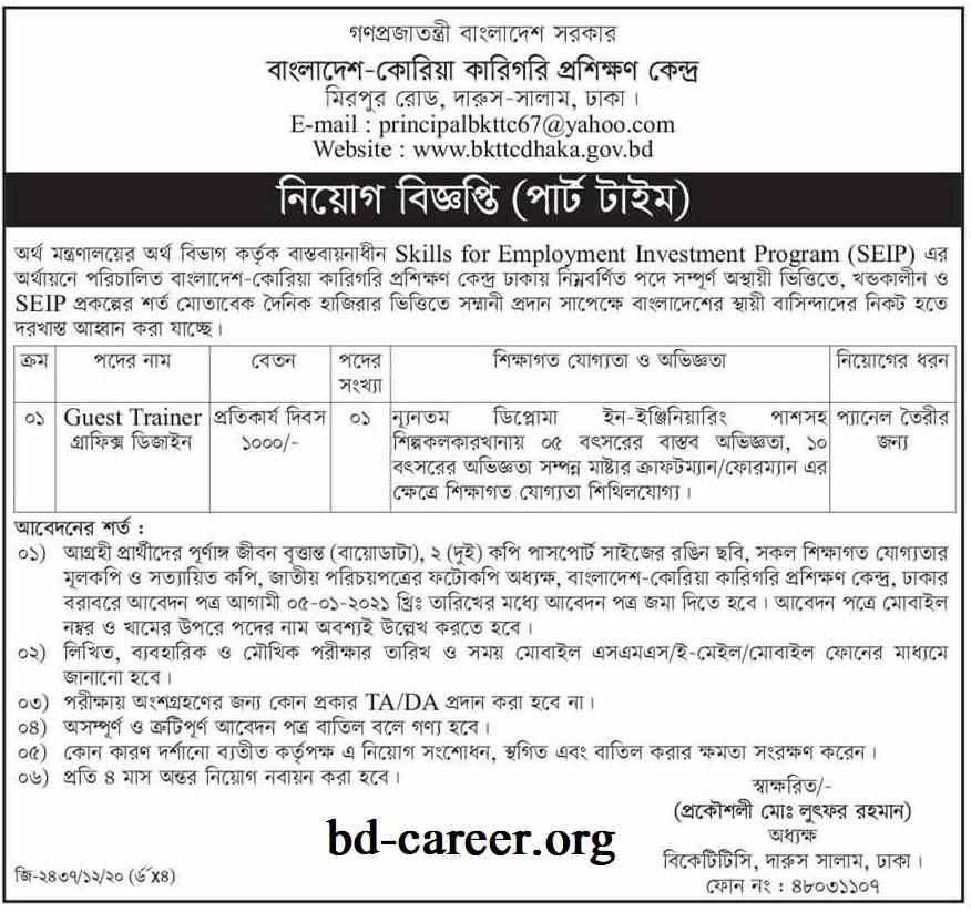 bkttcdhaka-job-circular-2020