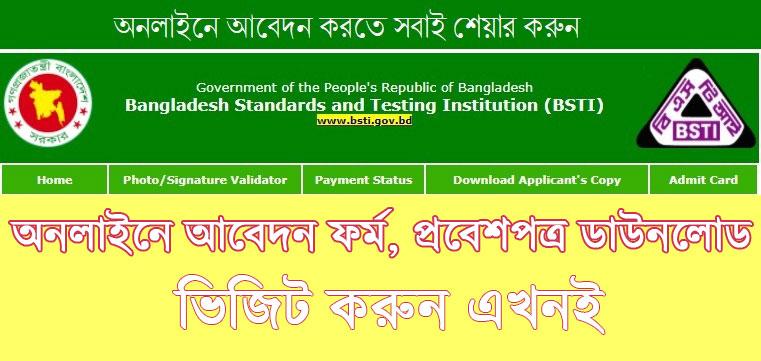 BSTI Teletalk Apply, Admit Card 2020 - bsti.teletalk.com.bd