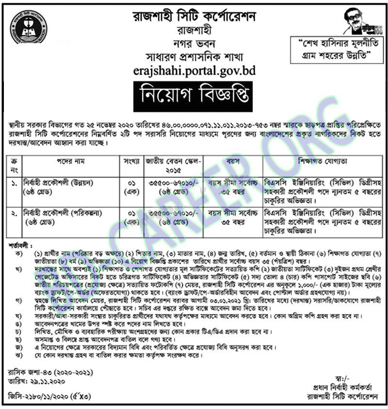 Rajshahi City Corporation Job Circular Apply 2020 - erajshahi.portal.gov.bd