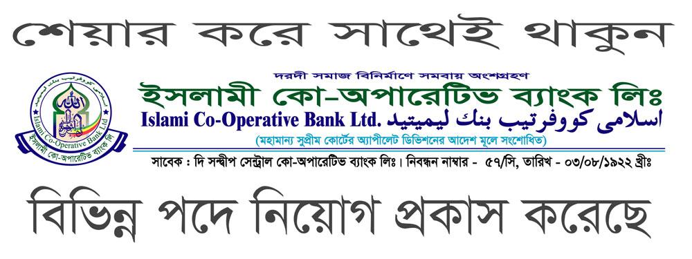 icbl-job-banner