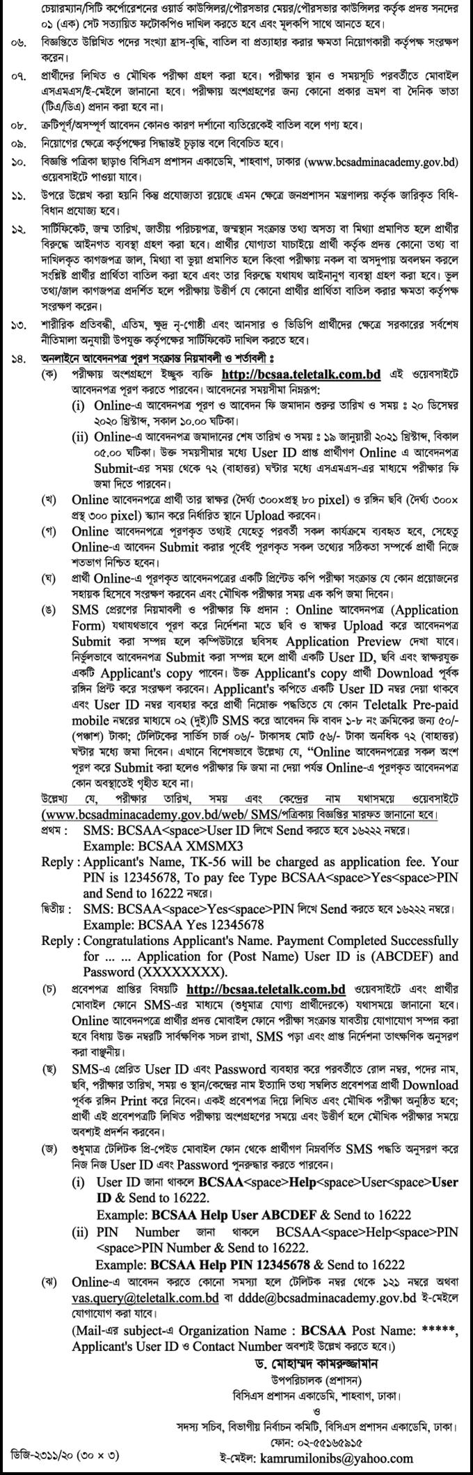 BCSAA Job Circular 2020