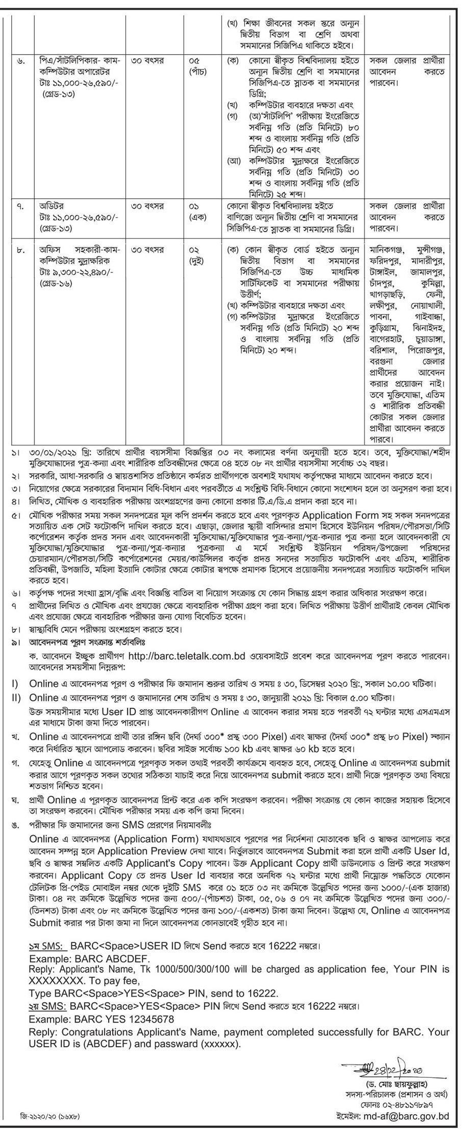 BARC Teletalk 2021 - barc.teletalk.com.bd