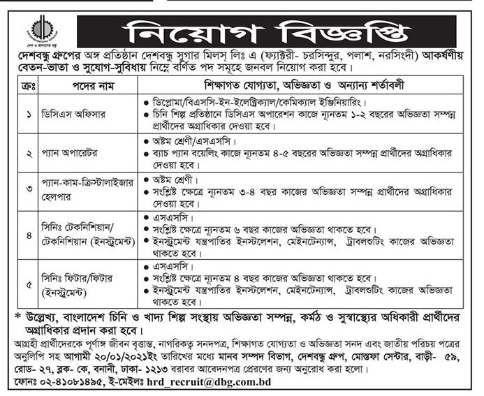 Deshbandhu Sugar Mills Ltd Job Circular