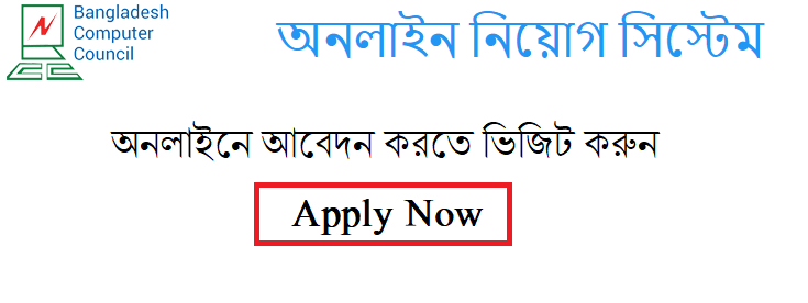 bcc apply