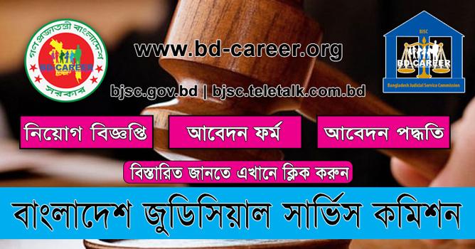 Bangladesh Judicial Service Commission BJSC Job Circular 2021