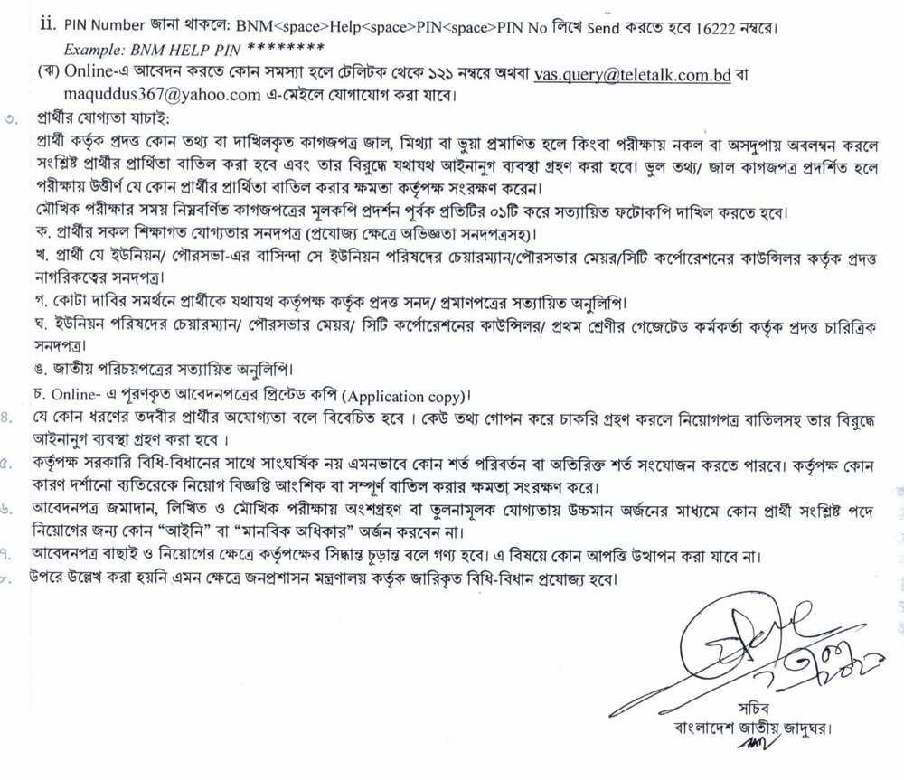 national museum job circular 2021