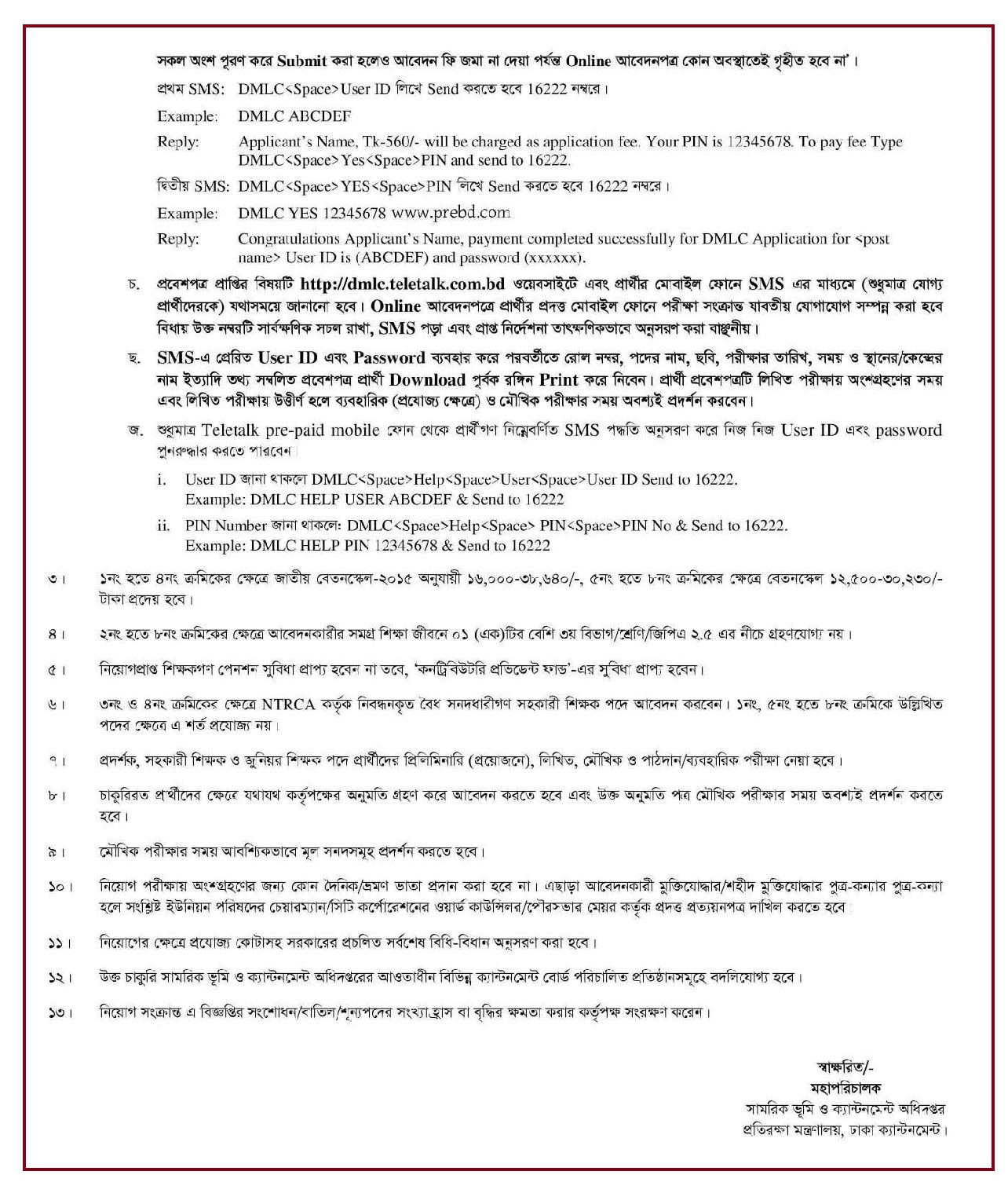 dmlc-job-notice