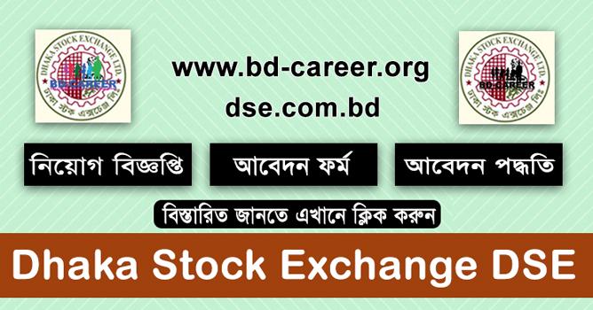 DSE Job Circular 2021 - dse.com.bd