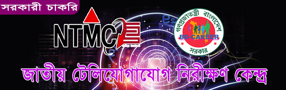 NTMC Job Circular 2021 - career.ntmc.gov.bd