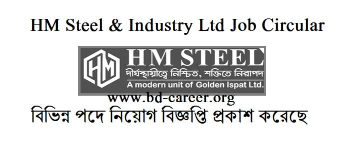 HM Steel Industry Ltd Job Circular in 2021