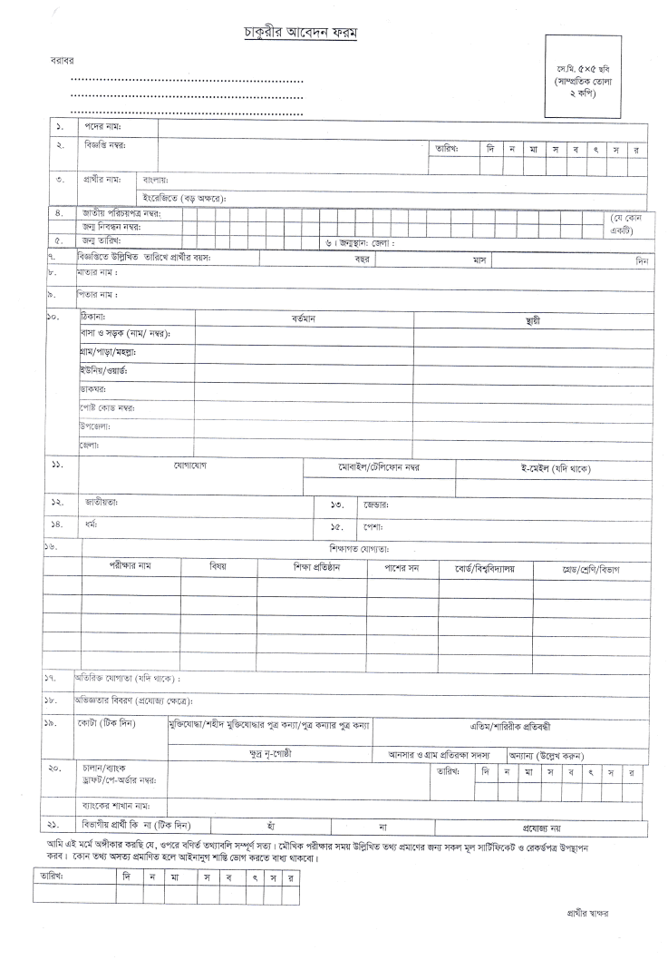 Ministry-of-Commerce-Job-Application-Form