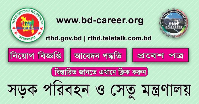 RTHD Teletalk Apply, Admit Card 2021