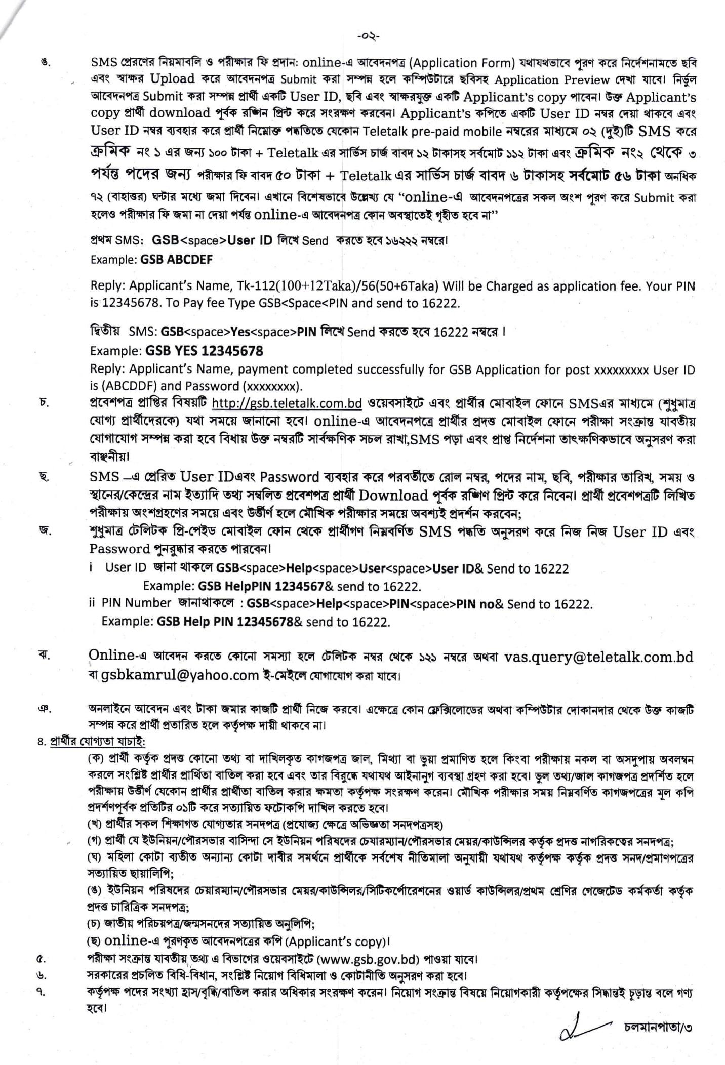 বাংলাদেশ ভূতাত্ত্বিক জরিপ অধিদপ্তর নিয়োগ GSB Job Circular 2021 2