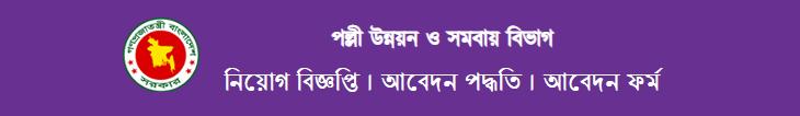 Rural Development and Cooperatives Division RDCD Job Circular 2021 - rdcd.gov.bd