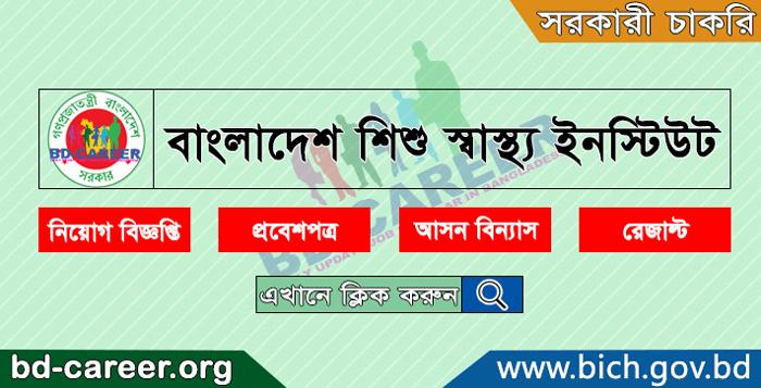 Bangladesh Child Health Institute BICH Job Circular 2021
