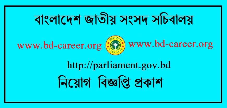 BPS Job Circular Apply 2021 - bps gov bd