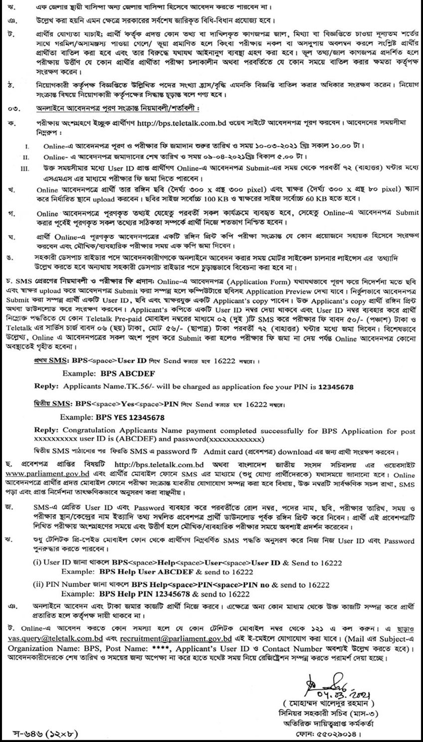BPS Govt Job Circular 2021