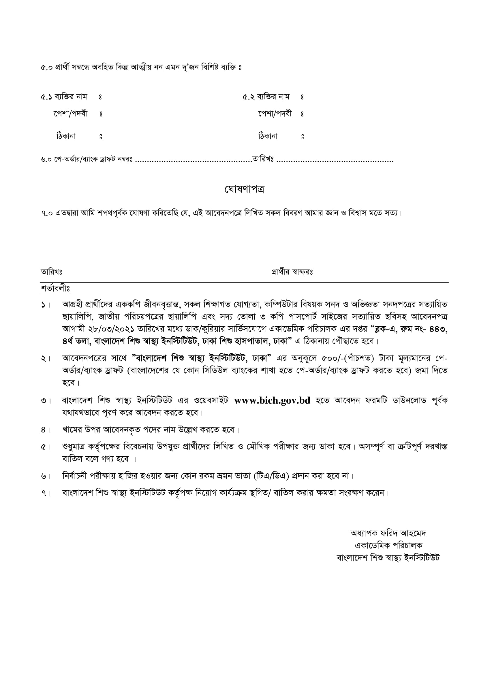office-assistant-application-form2