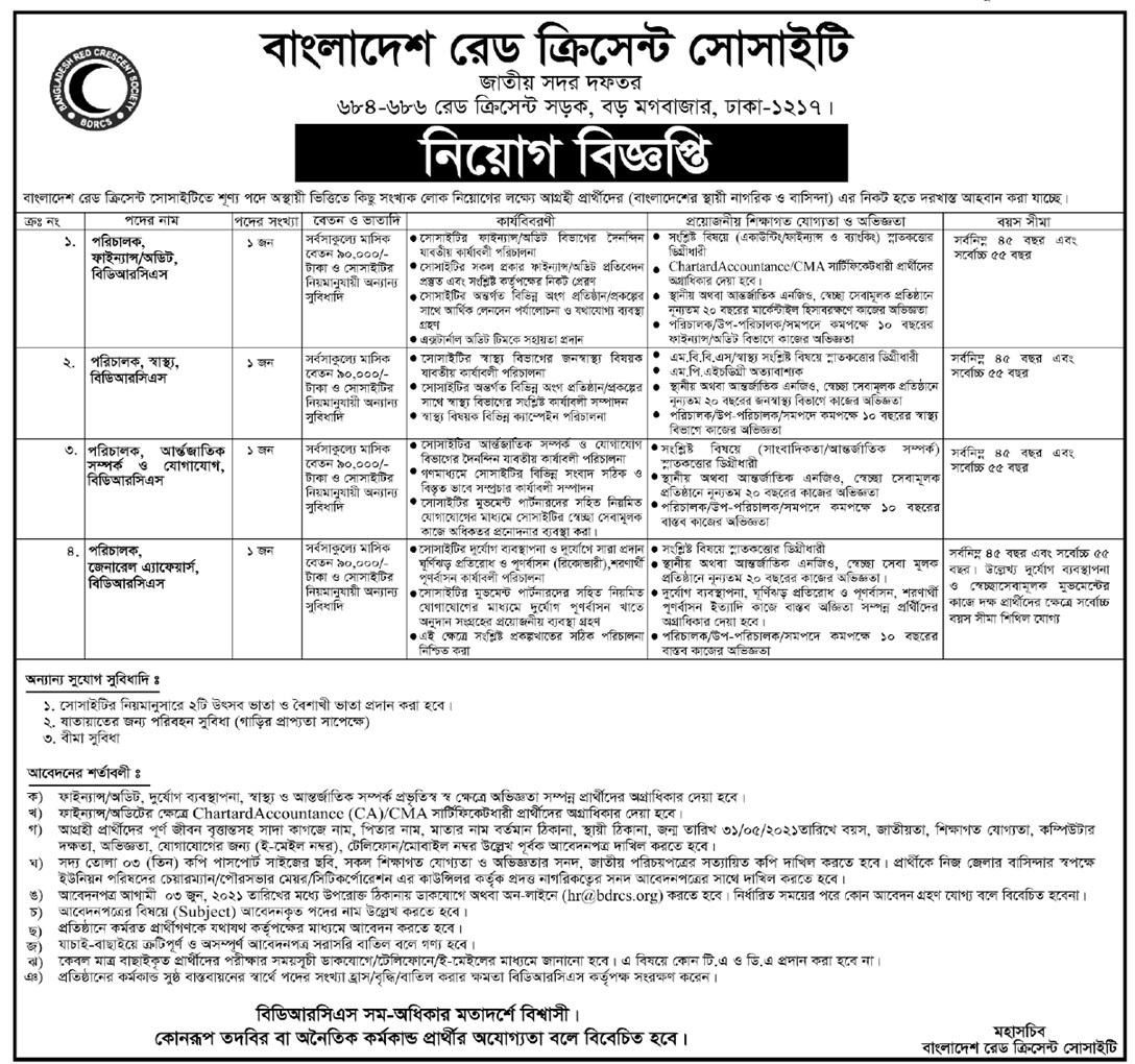 bdrcs-job-circular-apply