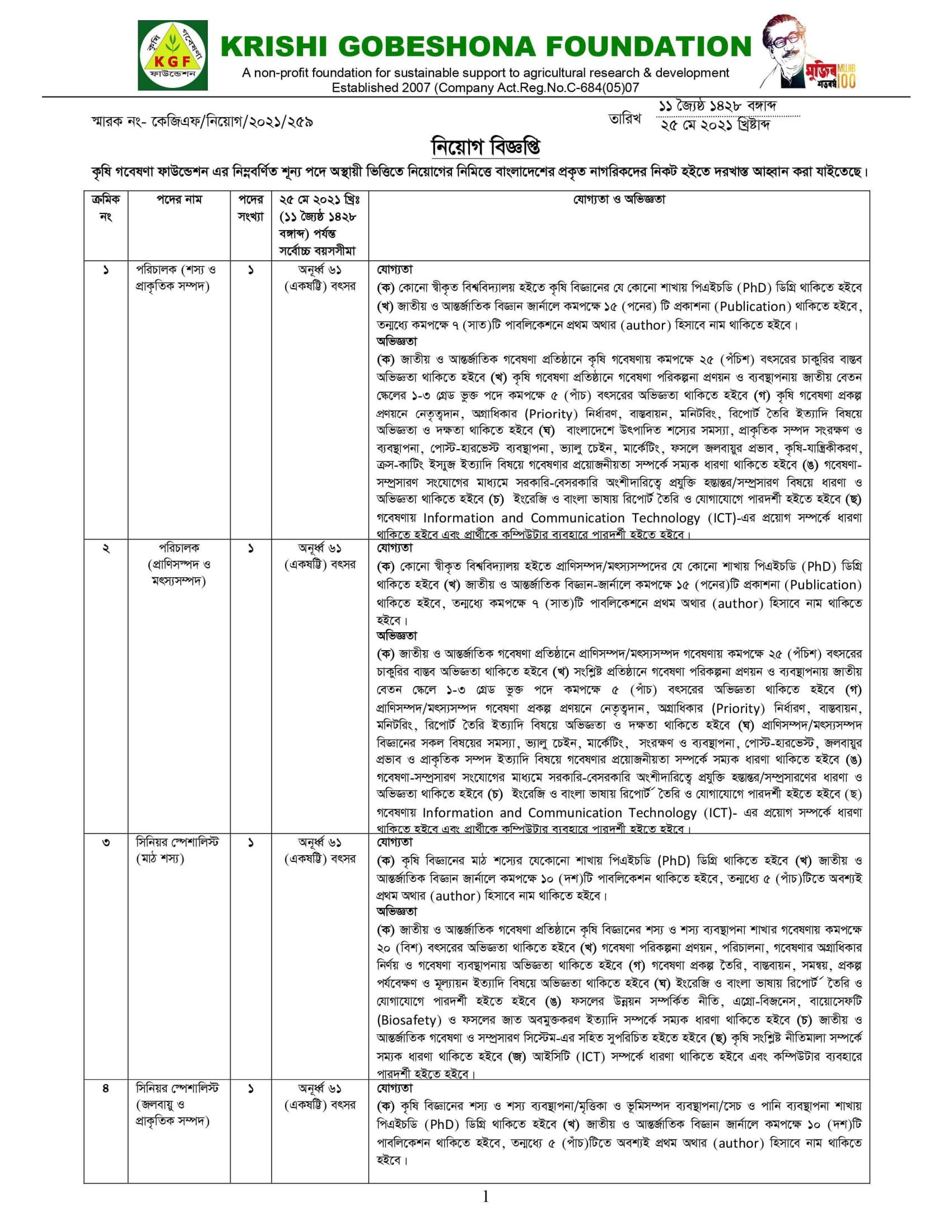 Krishi Gobeshona Foundation Job Circular 2021 - kgf.org.bd