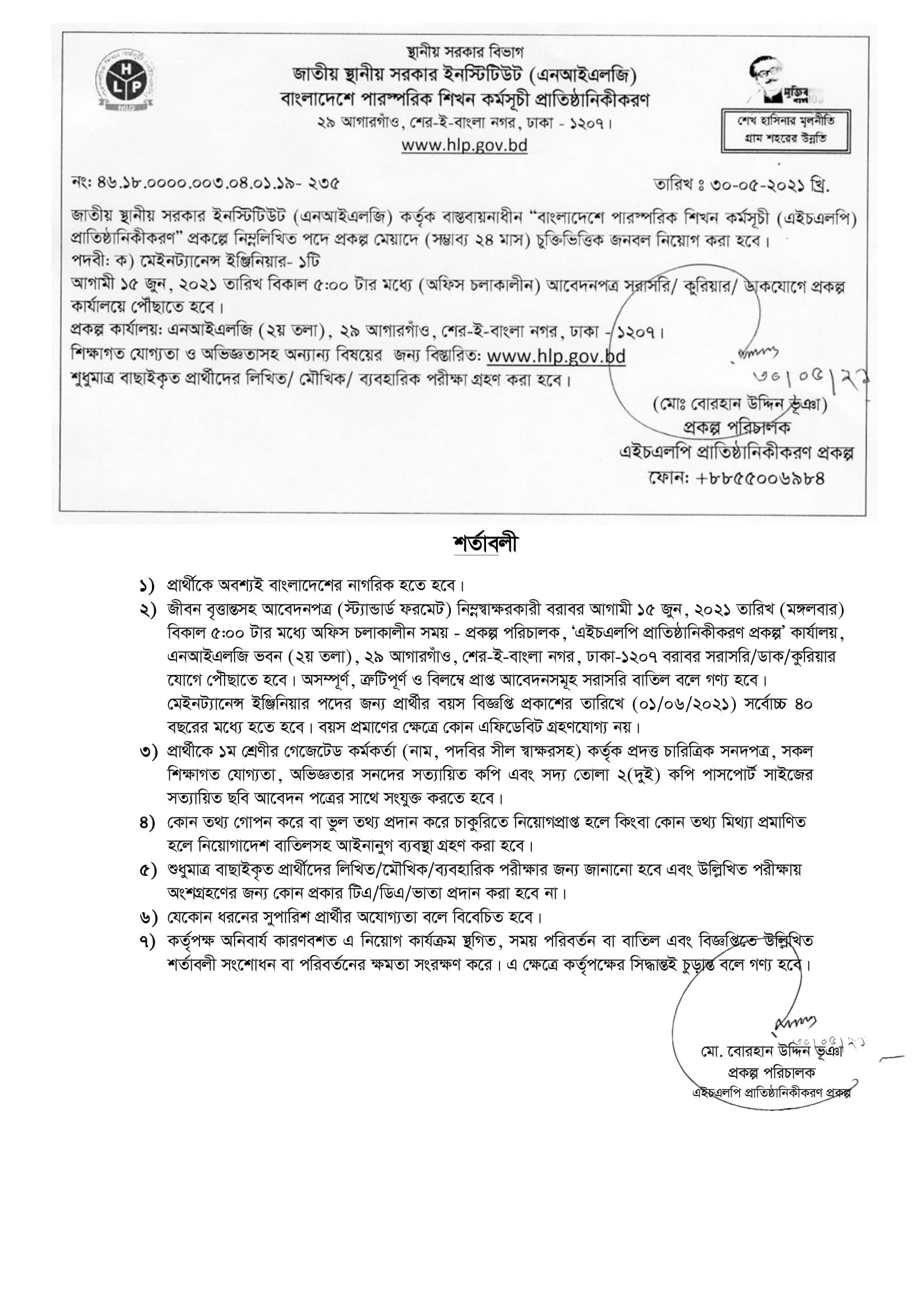 Horizontal Learning Program HLP Job Circular 2021 - hlp.gov.bd