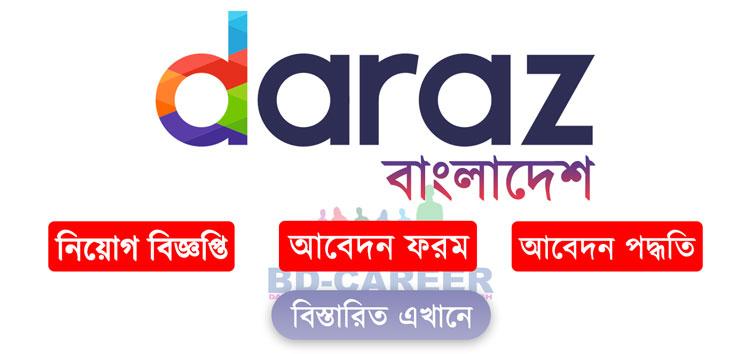 Daraz Bangladesh Ltd job circular