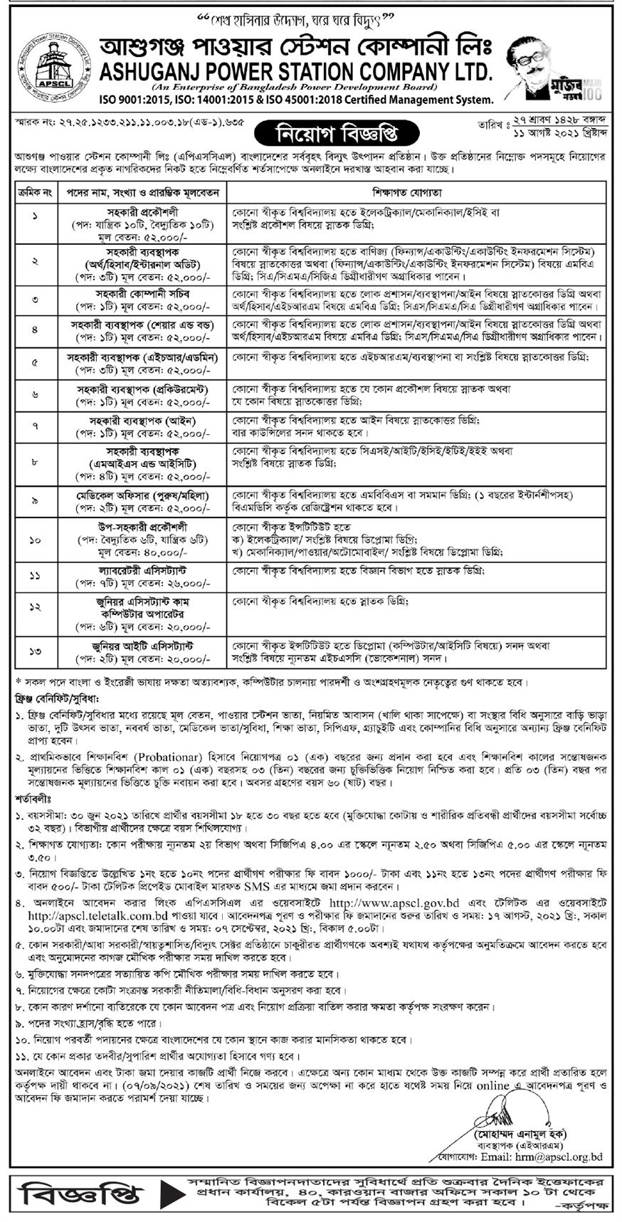 Ashuganj Power Station Company Ltd job circular 2021