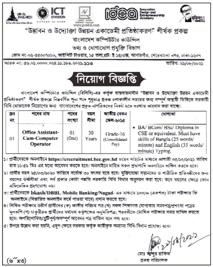 BCC Job Circular -bcc.gov.bd