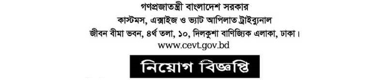 Customs Excise and VAT Appellate Tribunal CEVT Job Circular 2021 - cevt.gov.bd