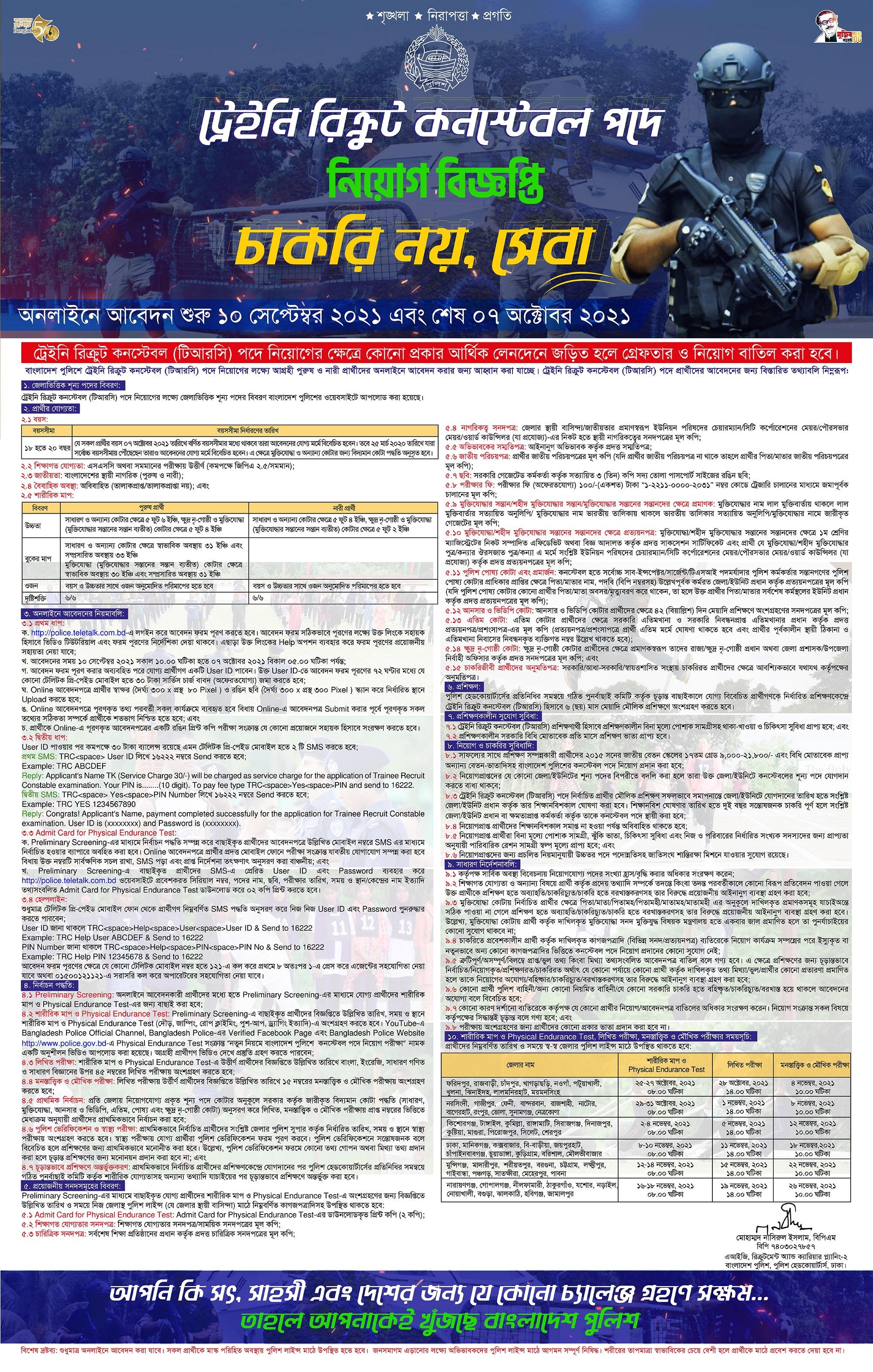 Police Teletalk 2021 - police.teletalk.com.bd