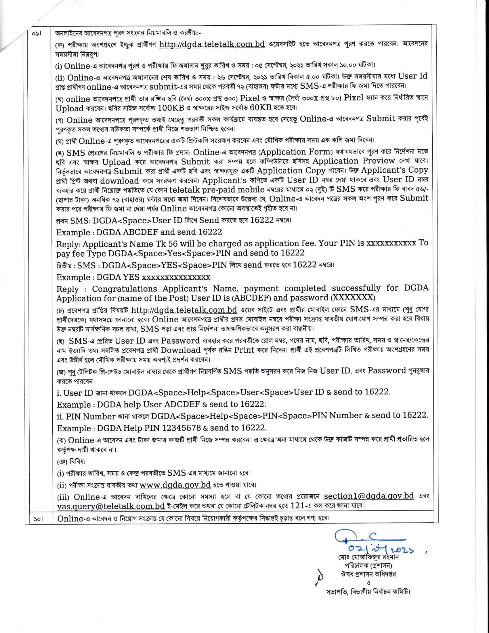 DGDA-Office-Sohayok-Circular-Employment-2021-PDF-2
