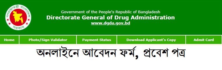 DGDA Teletalk Apply Admit Card 2021