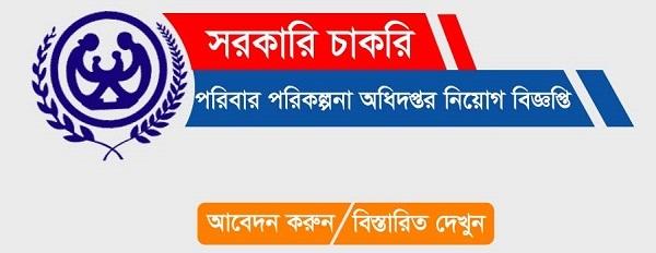 FPO Job Circular Apply 2021 - FPO gov bd