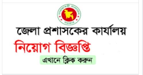 DC Office Job Circular 2021 - noakhali.gov.bd
