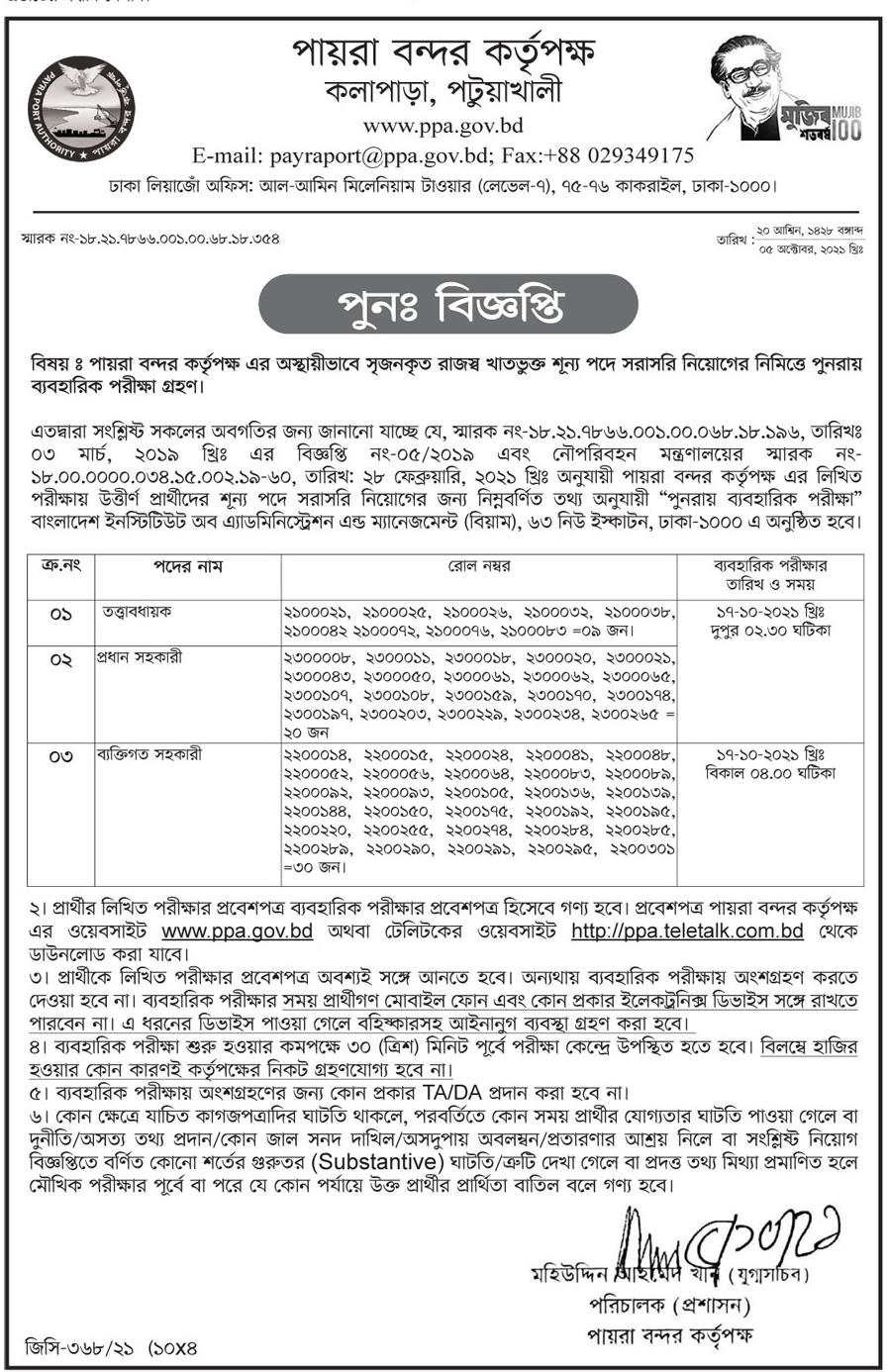 ppa admit card and exam date