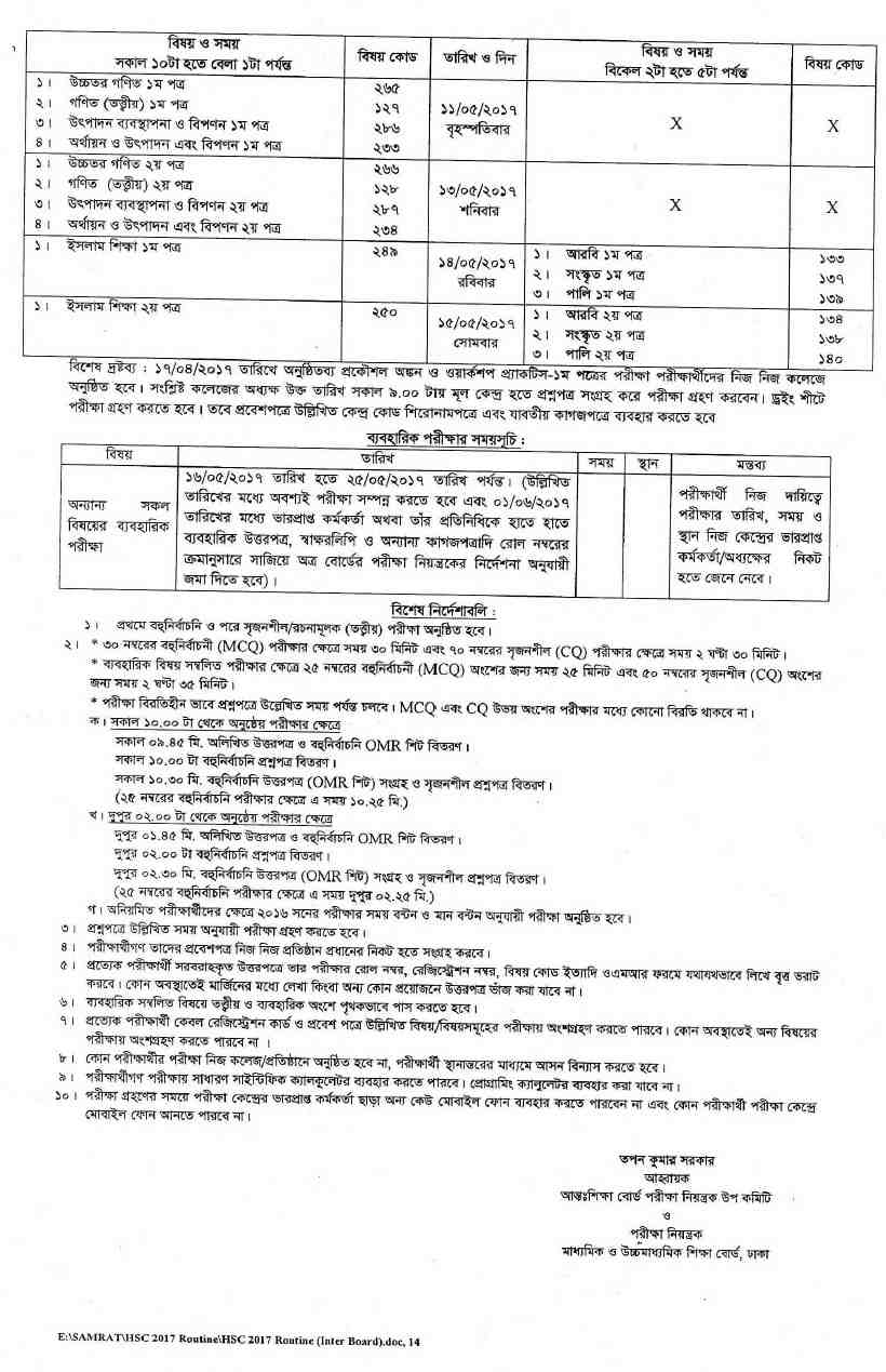 Download Higher Secondary Certificate HSC Routine 2017