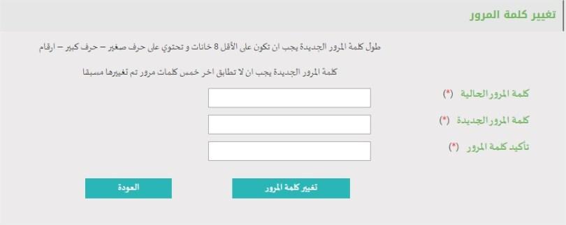 بياناتي الخدمة المدنية للموظفين المدنين لتعديل أو تحديث البيانات