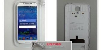 El kit del Samsung Galaxy S4 para la recarga inalámbrica