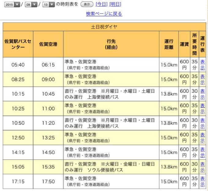 佐賀 駅 時刻 表