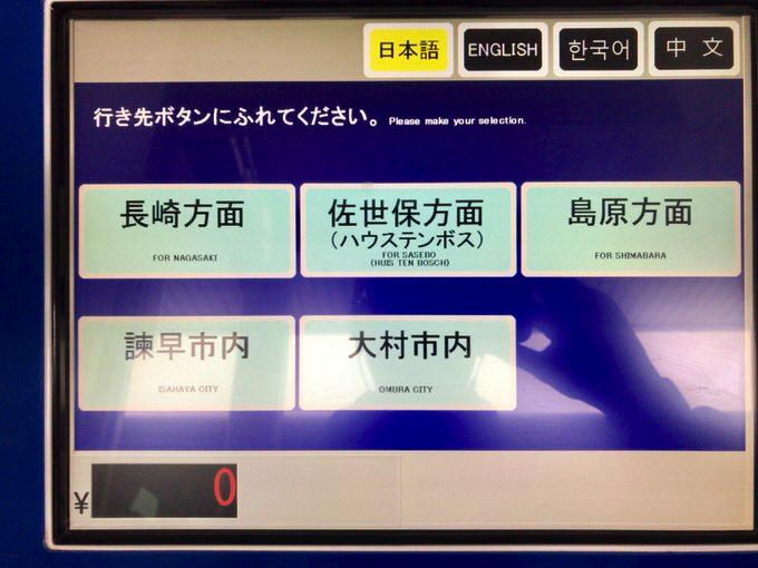 Airportliner nagasakicity9
