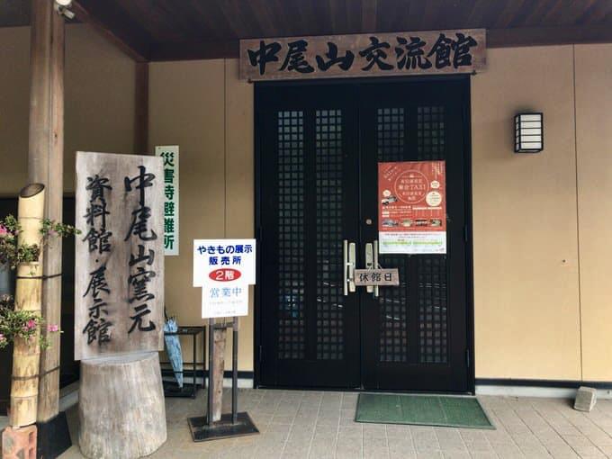 中尾山交流会館