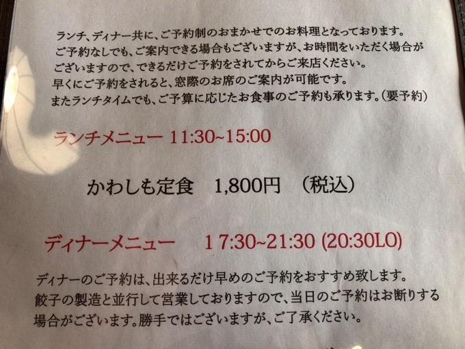 Kawashimo 4