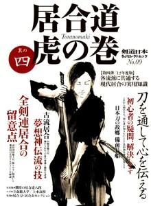 「居合い道 虎の巻」vol.1~vol.4