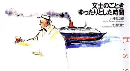 「こんどの休み。~寿司にしよう」 TOPページエッセイ挿絵