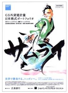 .広島銀行 「サムライ」広告