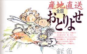 旬魚朝市~日帰りで旨い魚を食べつくす旅」 Gakken Mook 2004年5月 内ページの挿絵