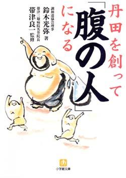 小学館「丹田を創って「お腹の人」になる (Sep 2003)