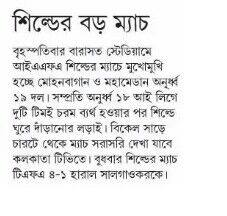LG IFA SHIELD 2015-16 published in media 1.Bartaman  2.Ei Samay