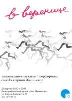 Дизайн афиши: Анна Возженникова
