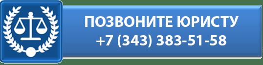 Консультация юриста Екатеринбург